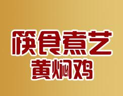 筷食煮藝黃燜雞