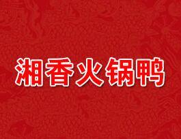 湘香火锅鸭