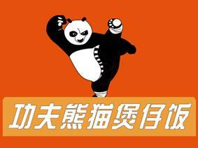 功夫熊貓煲仔飯