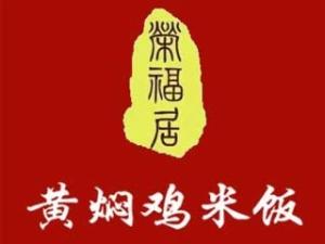 荣福居黄焖鸡