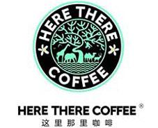 這里那里咖啡