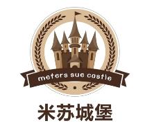 米苏城堡烘焙坊