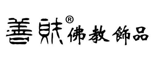 善财佛教饰品加盟