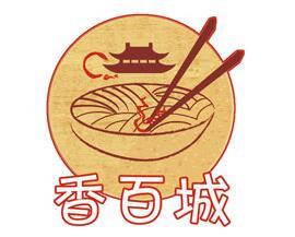 香百城热干面馆