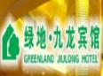 綠地九龍賓館