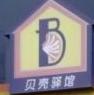 貝殼連鎖驛館