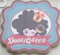 皇后甜甜圈