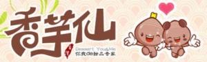 香芋仙甜品