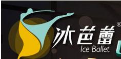 冰芭蕾冰淇淋