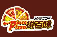 拼百味比萨