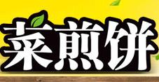 天喜菜煎饼