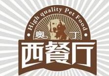 奥丁西餐厅狗粮加盟