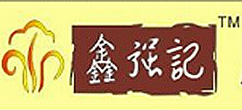 鑫強記腸粉王