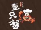 壹只蟹蟹煲饭