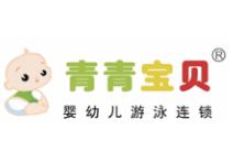 青青宝贝婴儿游泳馆加盟