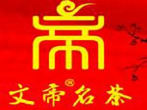 文帝貢茶加盟
