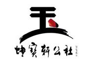 坤宝轩公社