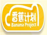 香蕉计划避孕套微商加盟