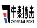 中泰搏击俱乐部加盟