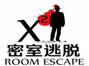 X2密室逃脫加盟