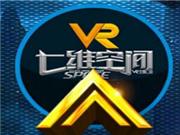 七维空间VR主题公园