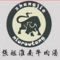 张姐淮南牛肉汤