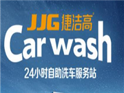 捷潔高自助洗車機加盟