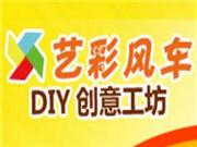 艺彩风车陶艺DIY工坊