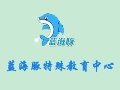藍海豚兒童教育