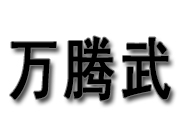 万腾武道馆