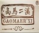 高馬二溪茶加盟