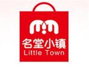 名堂小鎮潮品店加盟