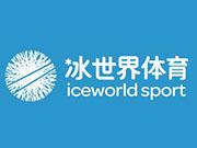 冰世界體育樂園加盟