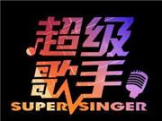 超级歌手minik