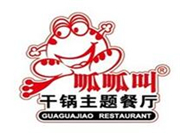 呱呱叫干锅主题餐厅