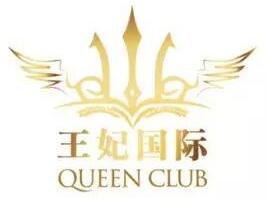王妃國際加盟