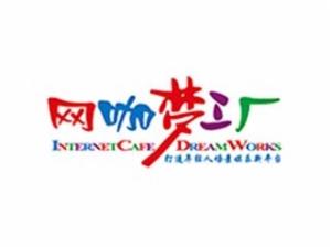 網咖夢工廠加盟
