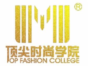 頂尖時尚學院加盟
