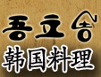 吾立吉韓料理加盟