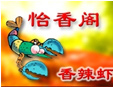 怡香閣香辣蝦