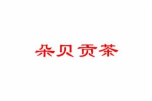 朵貝貢茶加盟