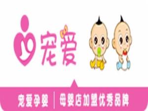 寵愛孕嬰加盟