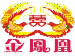 金鳳凰婚介加盟