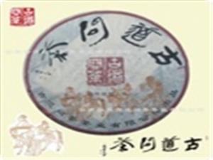 古道問茶加盟