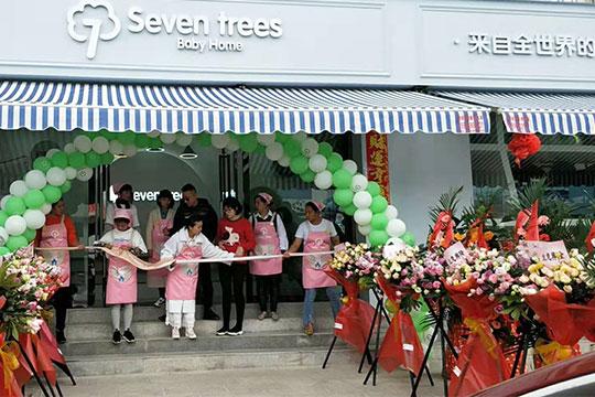 SevenTrees进口母婴用品加盟