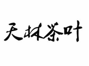 天林茶葉加盟