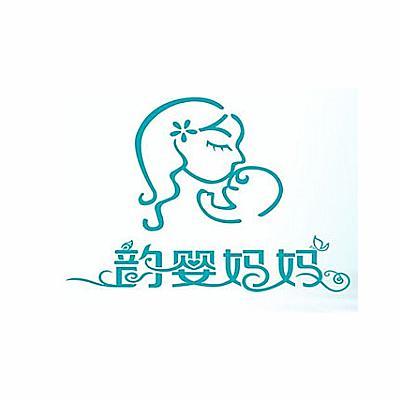 韻嬰媽媽加盟
