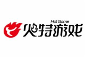火特游戏开发代理加盟