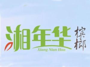 湘年華枸杞檳榔加盟