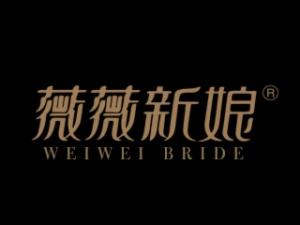 薇薇新娘 加盟